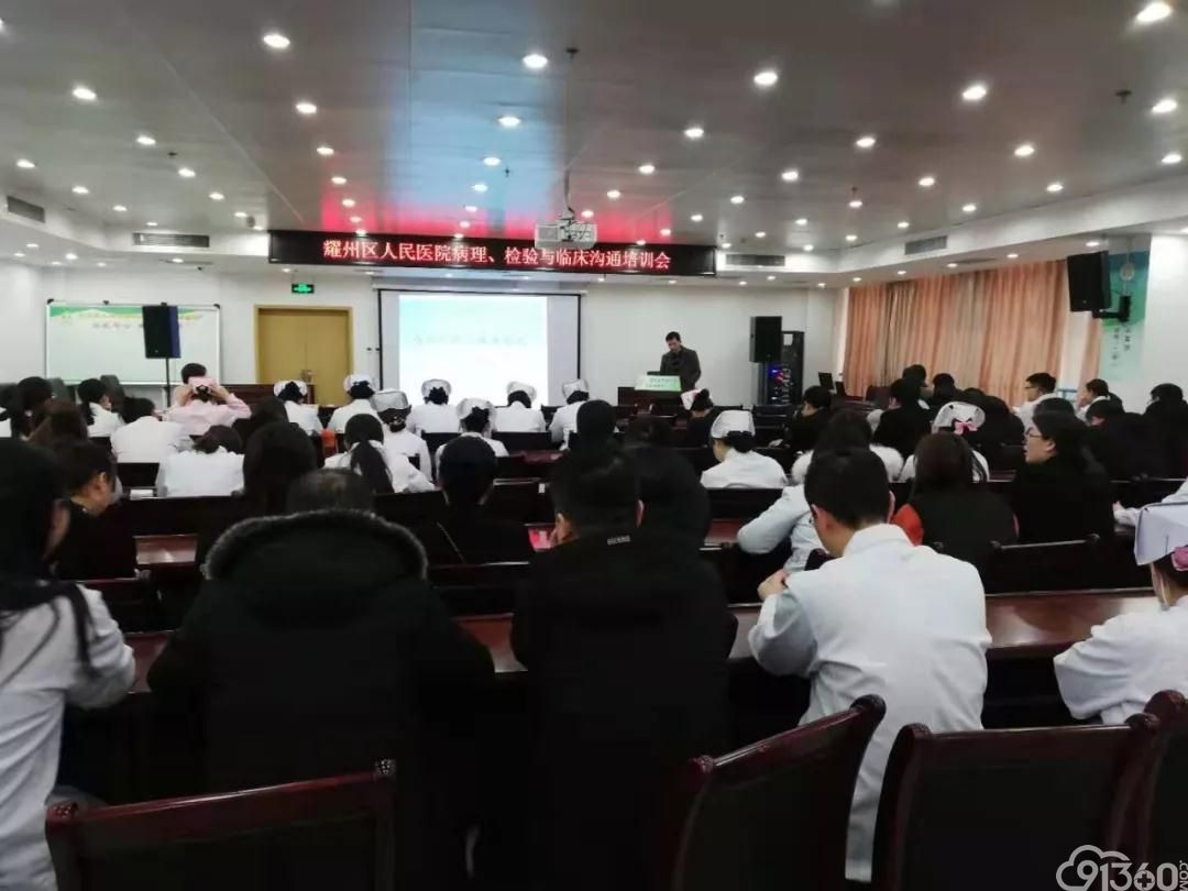 耀州区人民医院召开病理、检验与临床沟通学术交流会