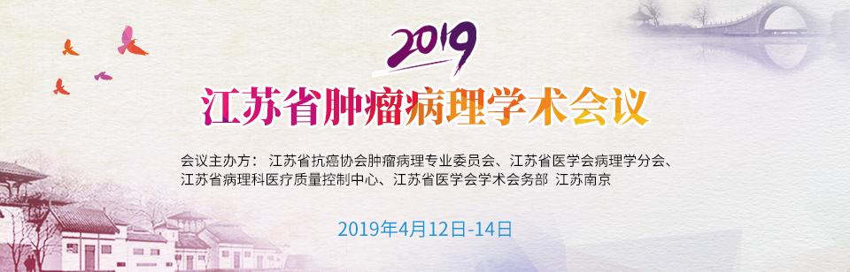 2019江苏省肿瘤病理学术会议通知