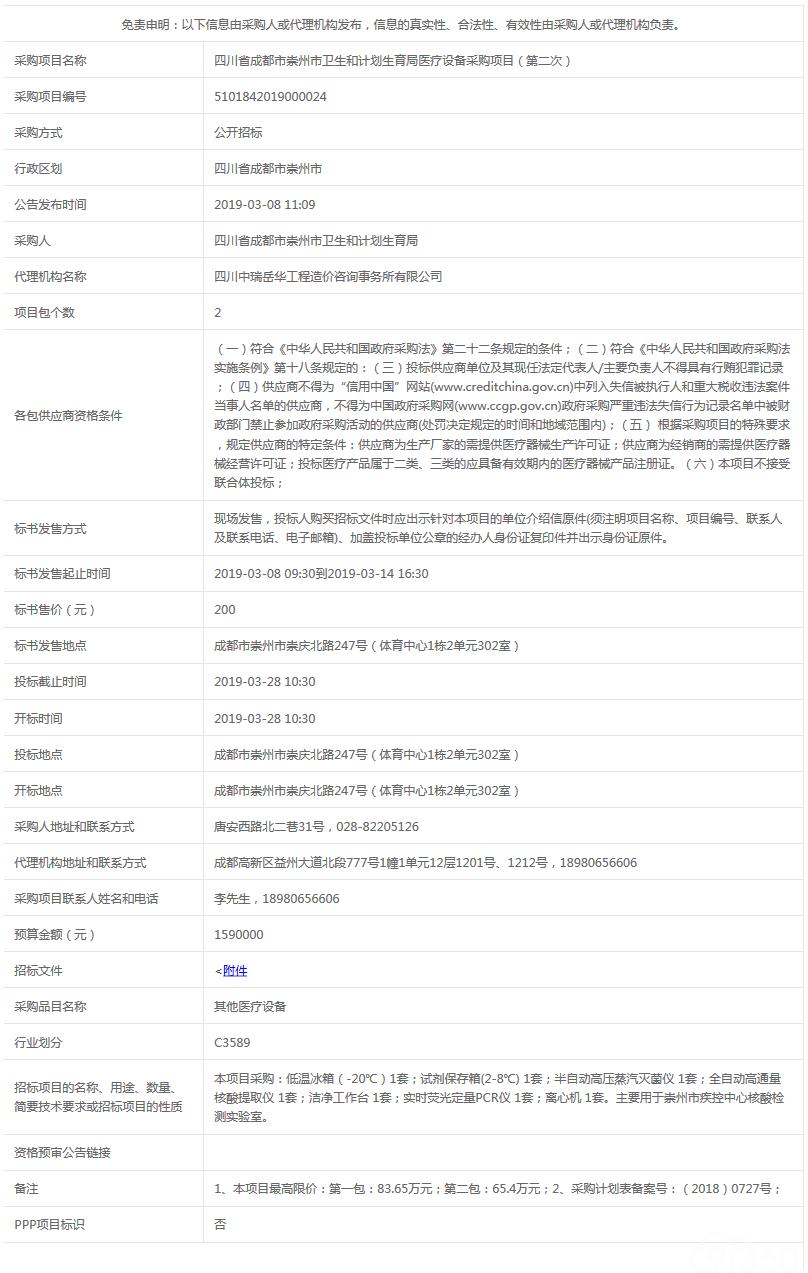 附件:招标文件   原文链接:www.ccgp-sichuan.gov.cn/view/staticpags/shiji_gkzbcg/4028868769370bfa01694c9fd0fb11a1.html