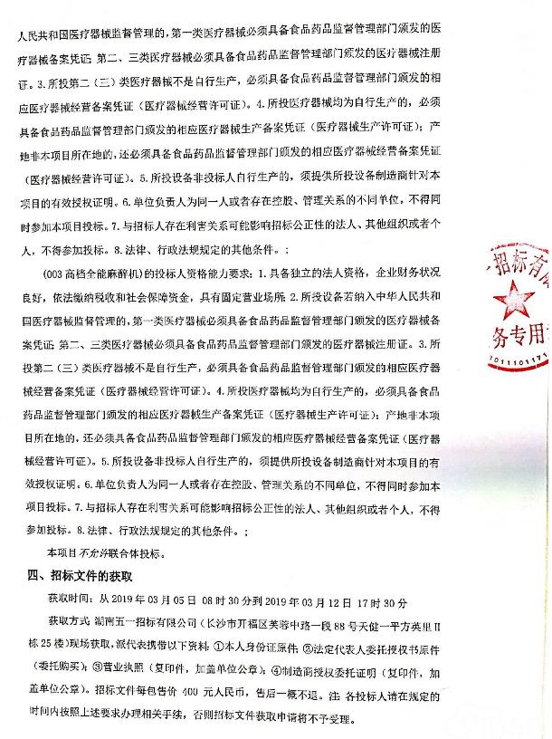 湖南省妇幼保健院全自动组织脱水机等医疗设备采购项目招标公告