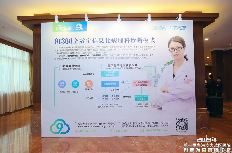 91360亮相第一届粤港澳大湾区医院创新发展高峰论坛