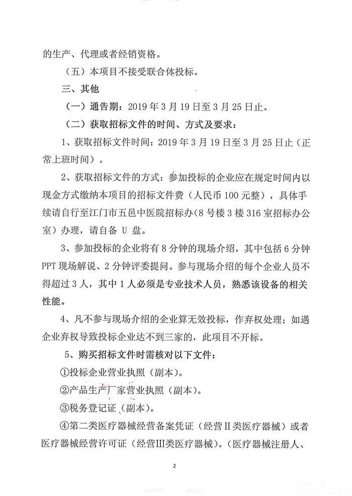 江门市五邑中医院组织染色机采购招标通告