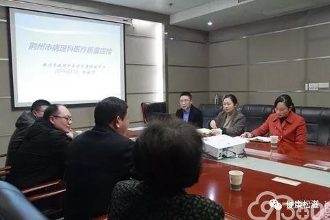 荆州市病理诊断质量工作巡检及交流会议在荆州市人民医院召开