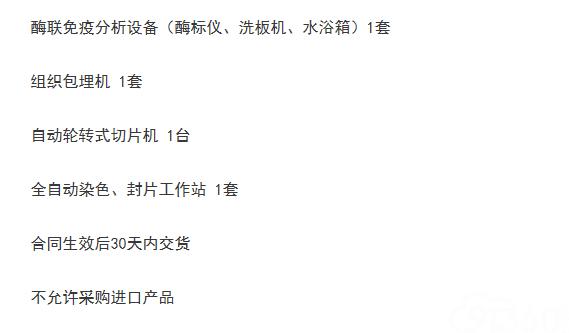 中国藏学研究中心北京藏医院北京藏医院检验科设备采购(第二包病理设备)公开招标公告(重招)
