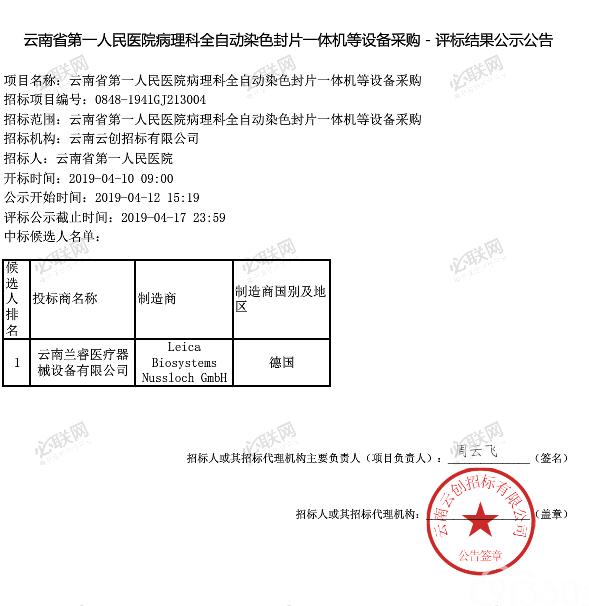 云南省第一人民医院病理科全自动染色封片一体机等设备采购结果公示