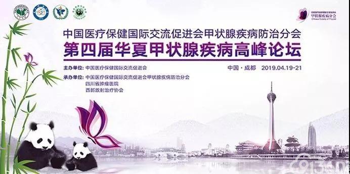 刘志艳教授:分化型甲状腺癌形态学和分子生物学谱系展望