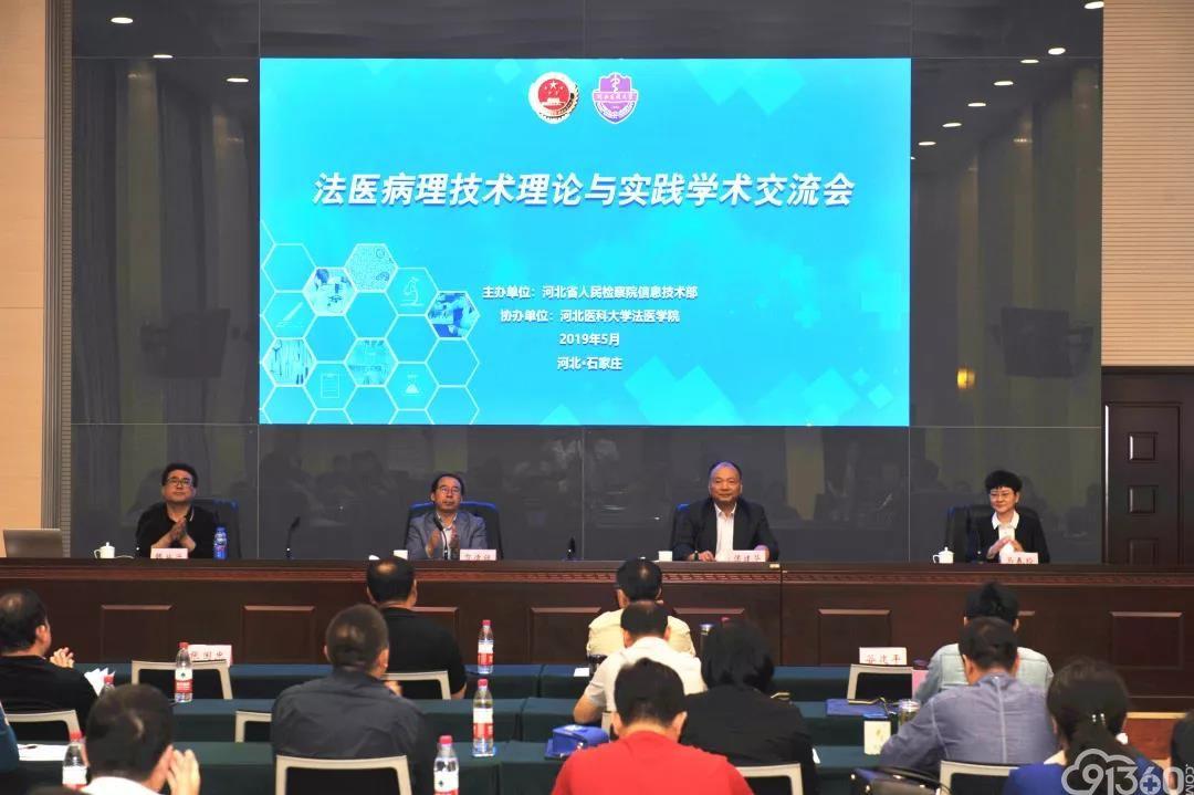 河北省检察院组织召开法医病理技术理论与实践学术交流会