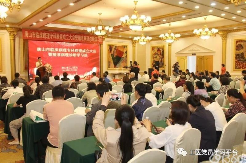 唐山市临床病理专科联盟成立大会暨精准病理诊断学习班顺利召开