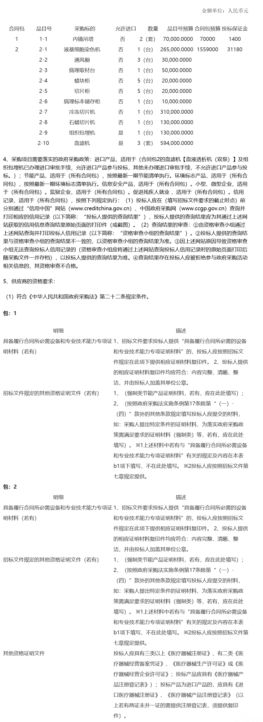 惠安县医院医疗设备货物类采购项目招标公告