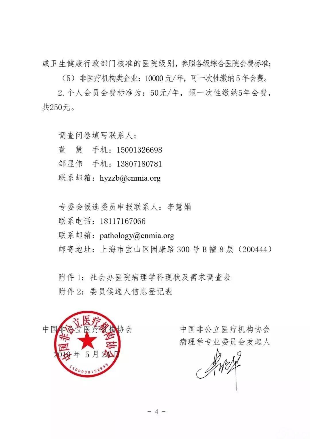 中国非公立医疗机构协会关于开展社会办医院病理学科现状需求调查及病理学专业委员会成员招募的通知