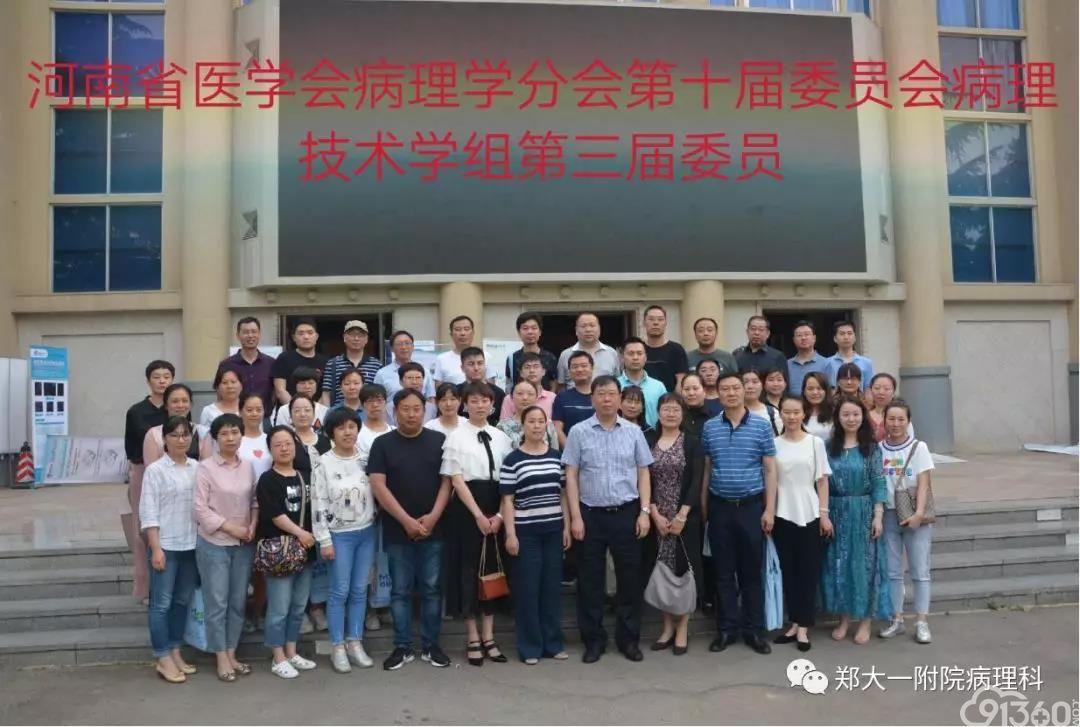 2019年河南省病理技术研讨会暨冷冻切片培训班会议纪要