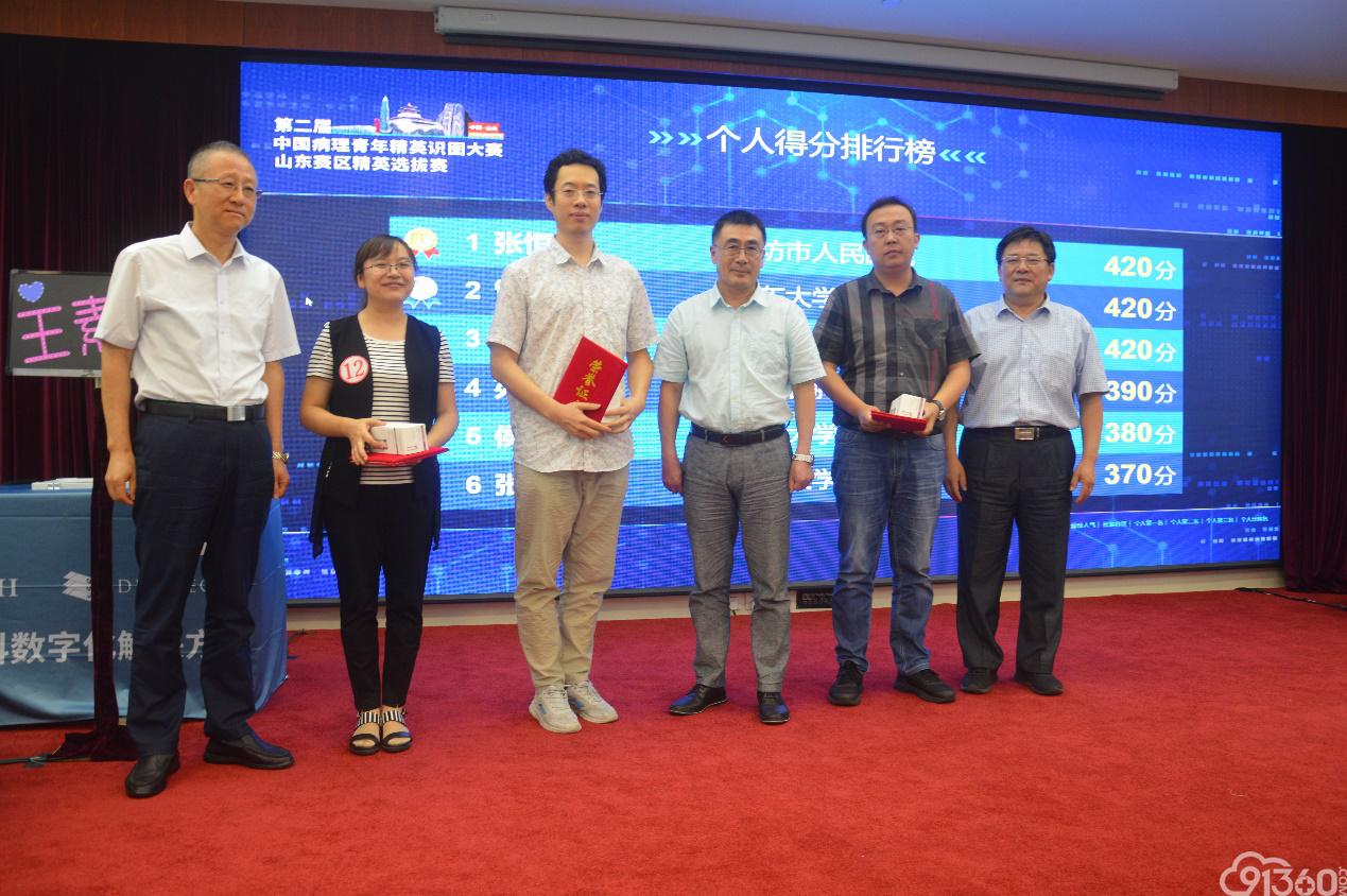 第二届中国病理青年精英识图大赛-山东选拔赛暨第一届山东省临床病理青年科研论坛在济南顺利召开