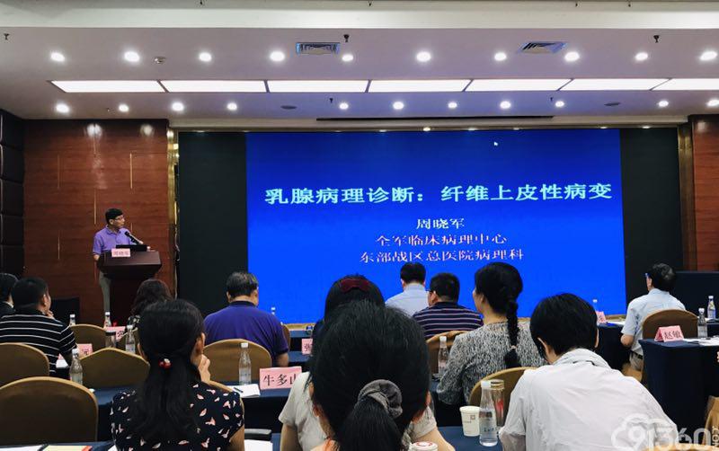 中华医学会病理学分会基层病理医师培训屯溪站顺利召开