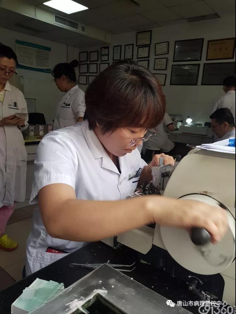 第二届唐山市工人医院病理科常规切片比武