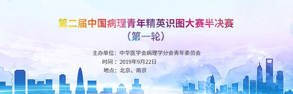 第二届中国病理青年精英识图大赛半决赛通知(第一轮)