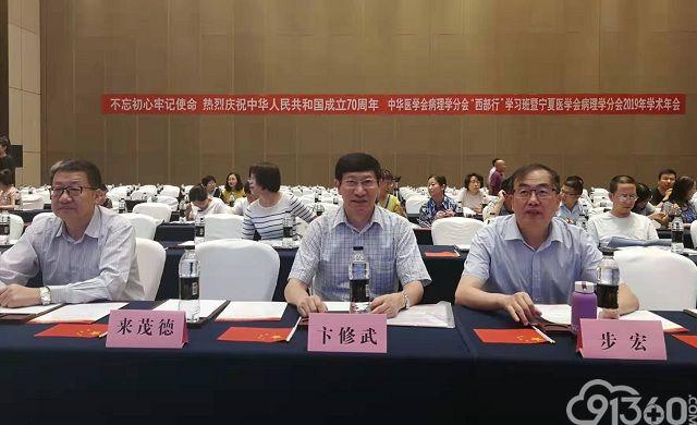 """中华医学会病理学分会2019年""""西部行""""病理学习班在银川市成功举行"""