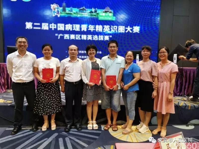 来宾市人民医院成功举办2019年度广西病理年会
