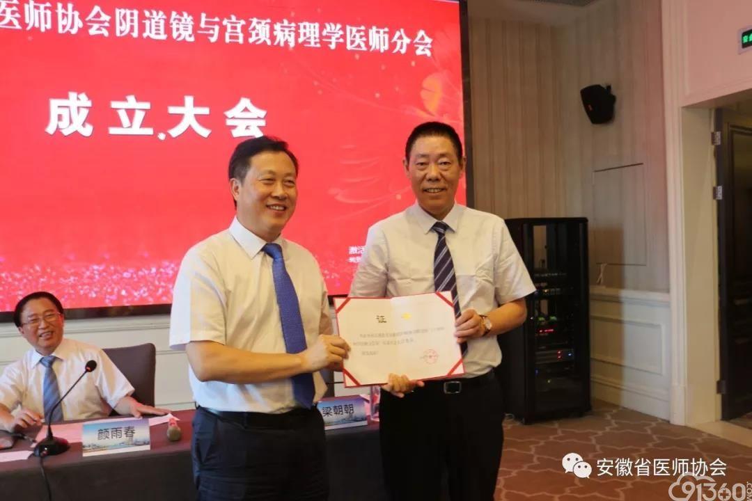 安徽省医师协会阴道镜与宫颈病理学医师分会成立大会召开