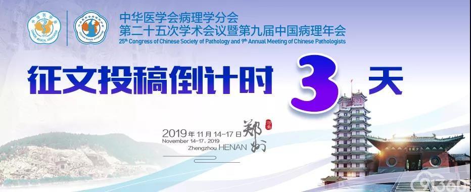 【征文投稿倒计时3天】中华医学会病理学分会第二十五次学术会议暨第九届中国病理年会