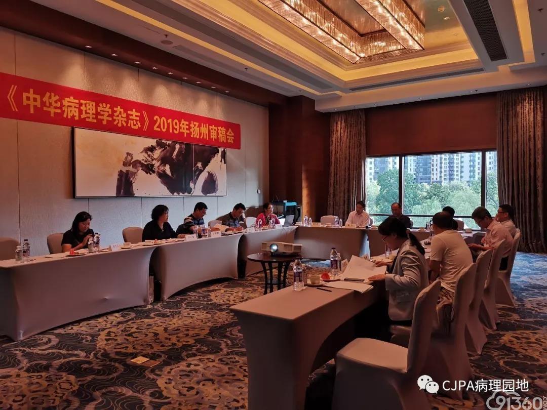 《中华病理学杂志》京外编委审稿会在江苏省扬州市顺利召开