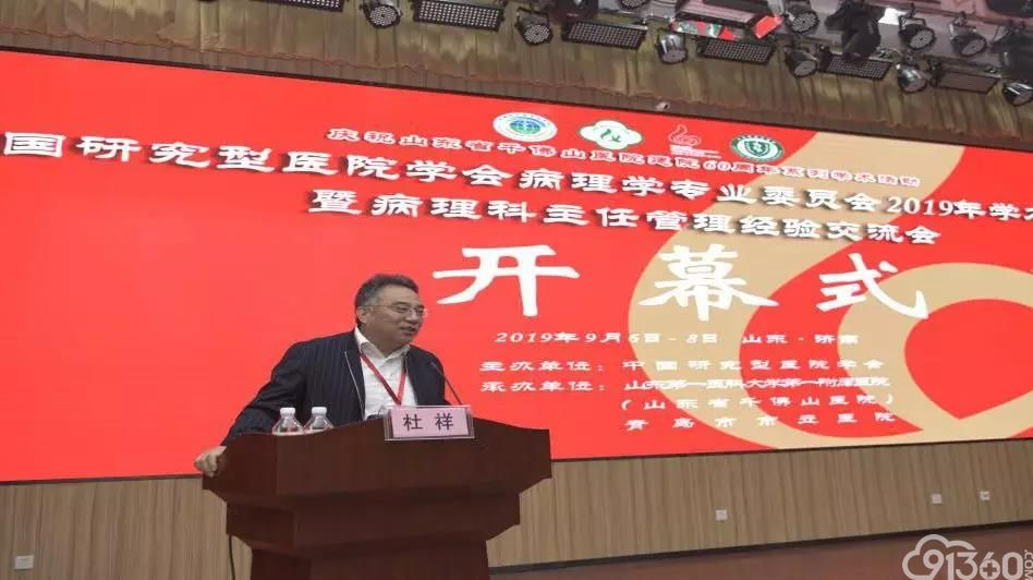 中国研究型医院学会病理学专业委员会2019年学术年会暨病理科主任管理经验交流会隆重召开
