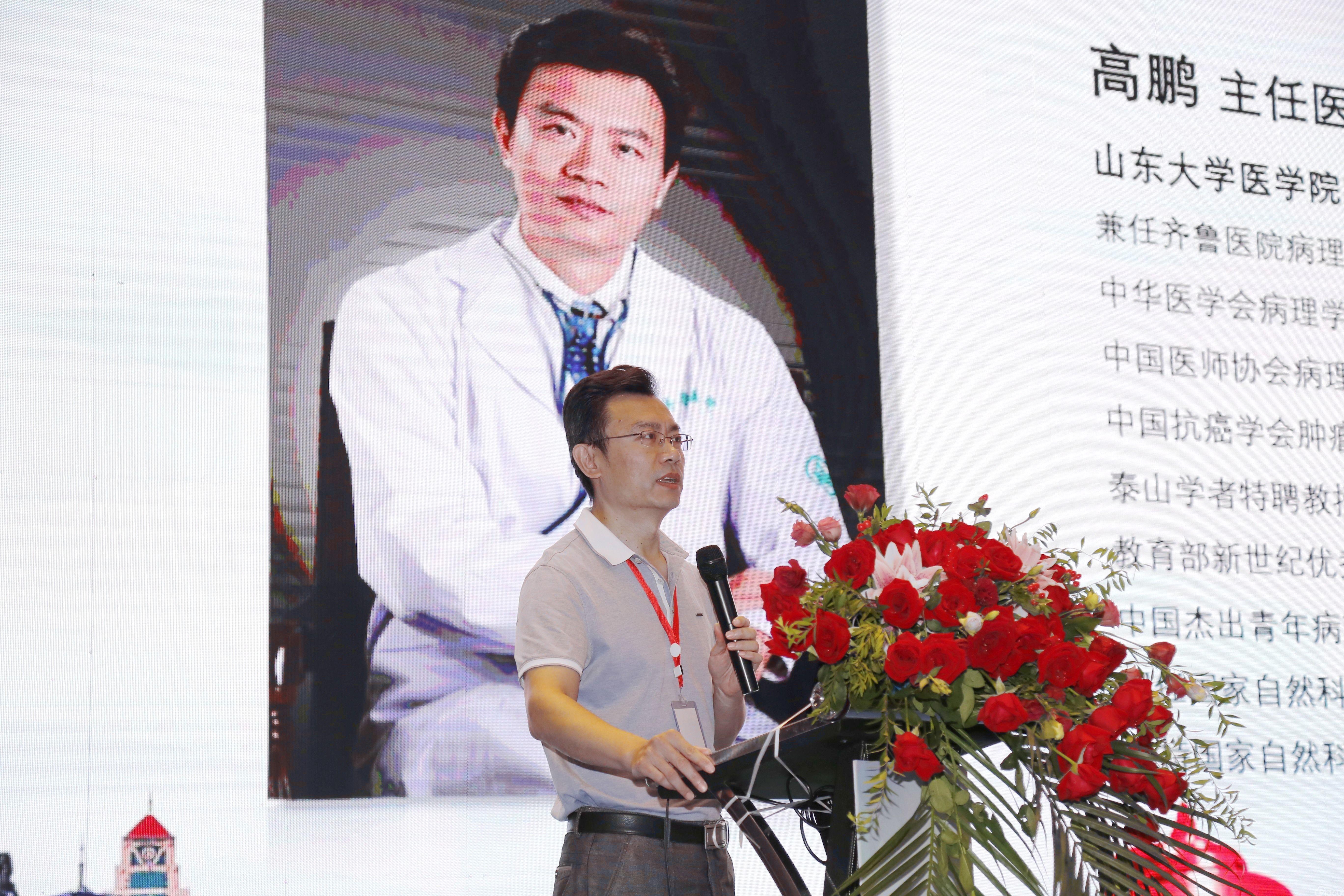 """青岛大学附属医院病理科举办""""2019年分子病理诊断技术在肿瘤诊疗中的应用培训班"""""""