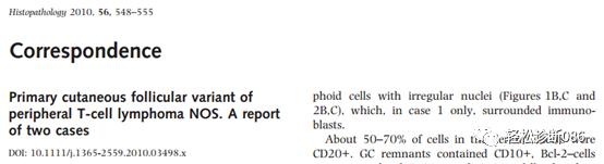 滤泡辅助T细胞(TFH)及其相关淋巴瘤(9)