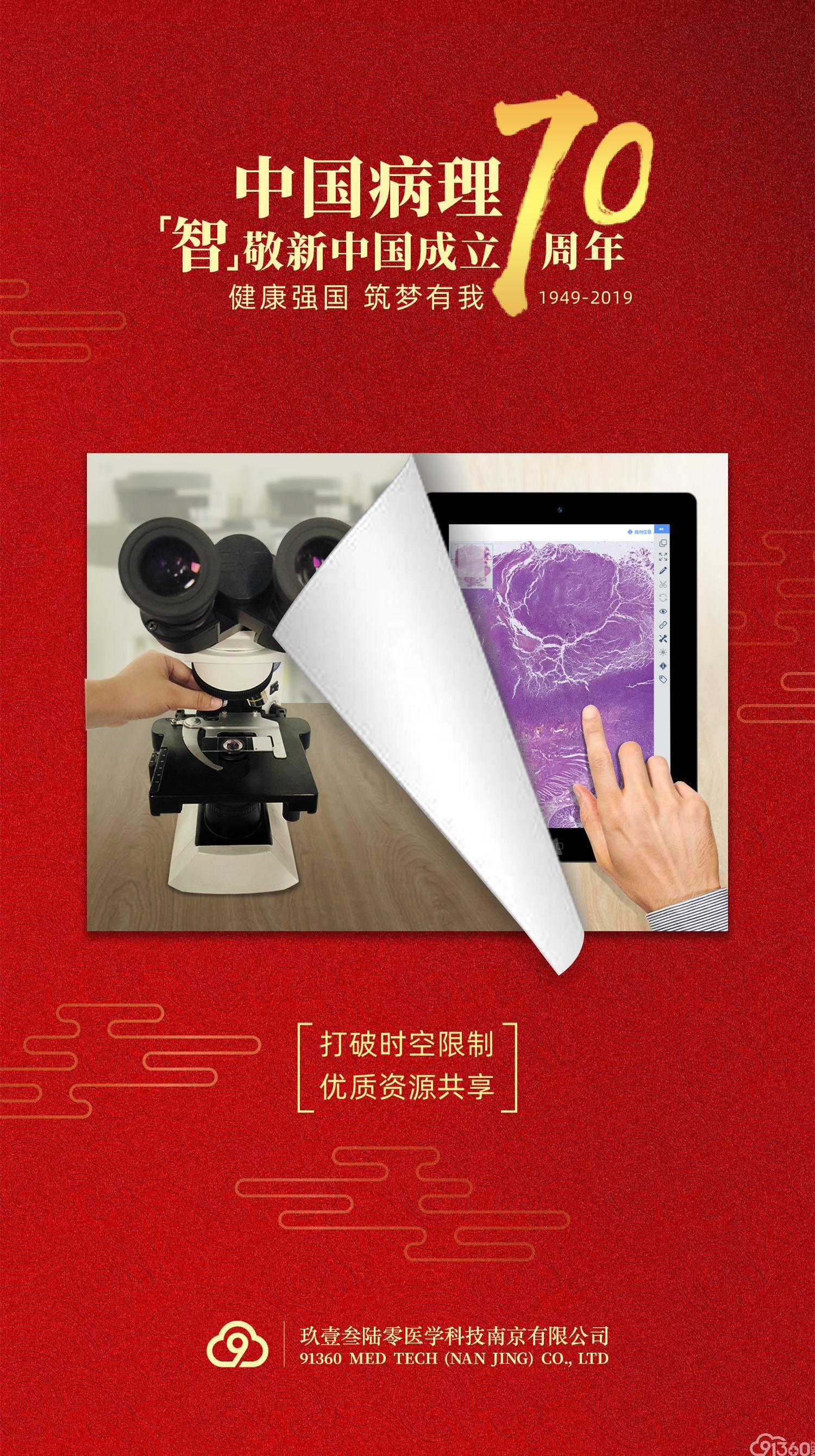 健康强国 筑梦有我 ——91360热烈庆祝新中国成立70周年