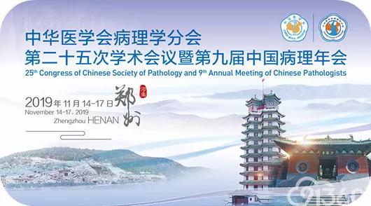 第二十五次学术会议暨第九届中国病理年会