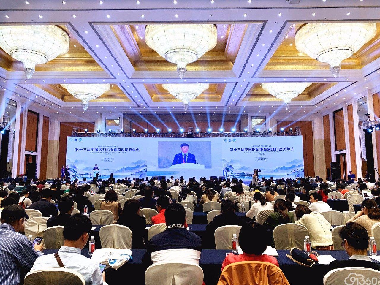 第十三届中国病理科医师年会在合肥召开