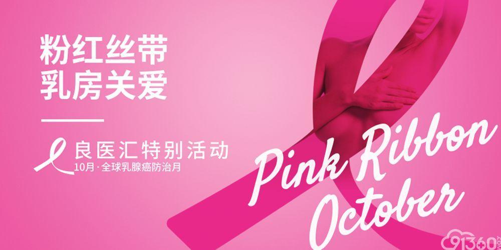 【粉红丝带,乳房关爱】胡夕春教授:谈癌色变,不如早诊早筛,静观其变!