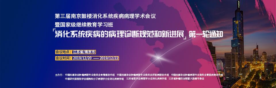 第三届南京鼓楼消化系统疾病病理学术会议暨国家级继续教育学习班《消化系统疾病的病理诊断规范和新进展》第一轮通知