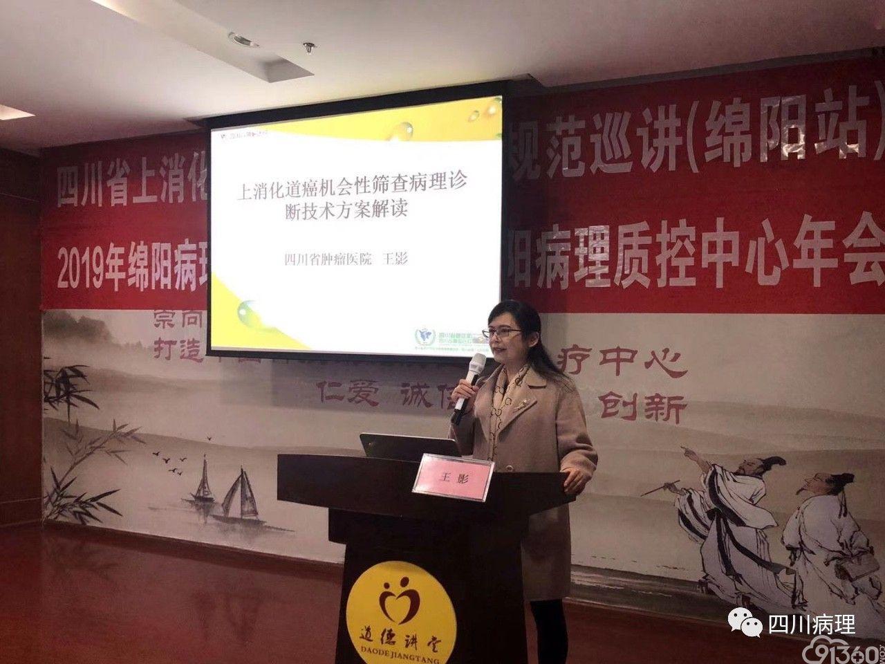 绵阳市中心医院成功举办四川省上消化道癌筛查病理诊断规范巡讲学术会议