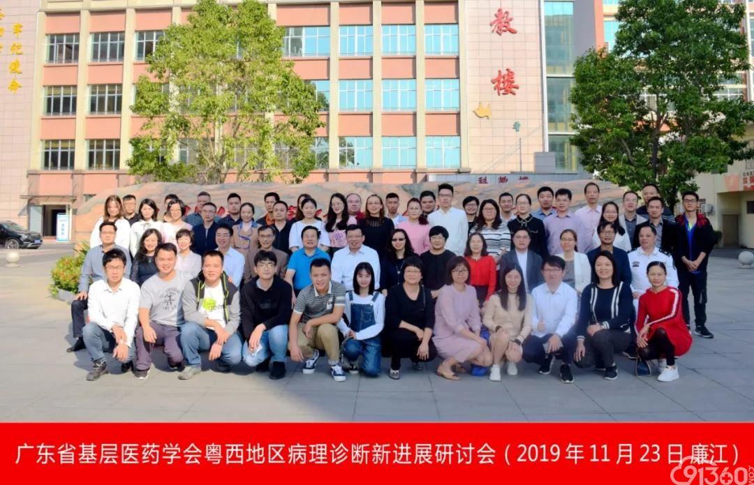 情怀大咖,普惠基层——粤西地区病理诊断新进展研讨会