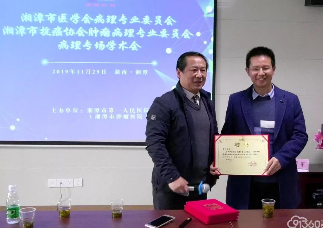 中外专家齐聚湘潭 共谈肿瘤病理诊断新进展