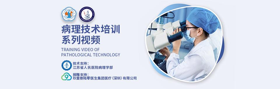 中华医学会病理学分会《病理技术教学系列视频》